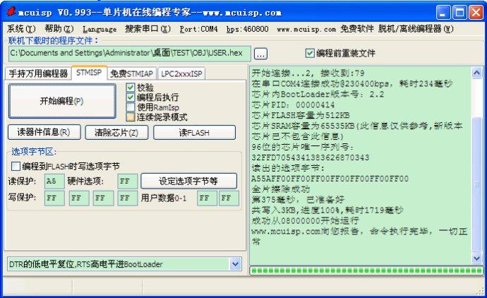 stm32程序isp下载方法