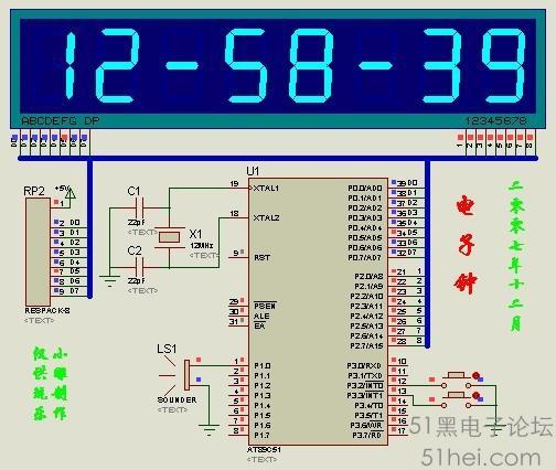 基于51单片机的数字电子钟c程序设计 仿真图
