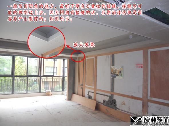 做好集成吊顶预定,后木工工序图纸再次审核