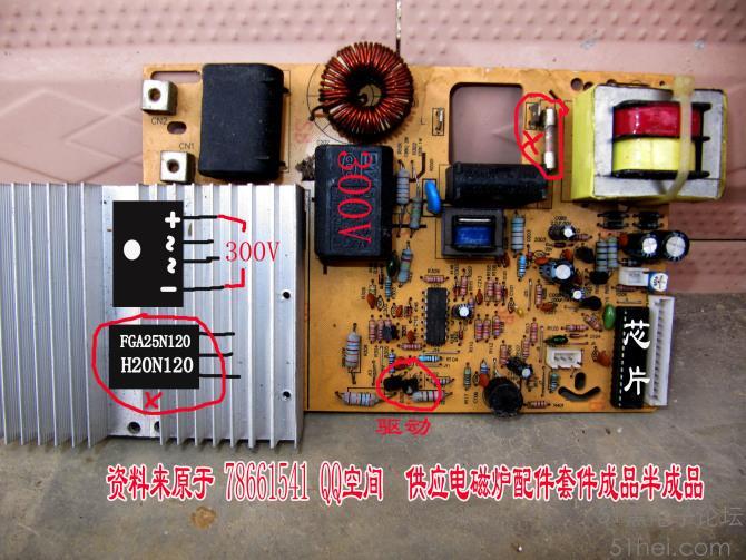 电磁炉维修实例(附原理图)