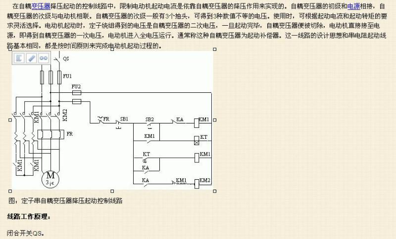 串自耦变压器降压起动控制线路图分析