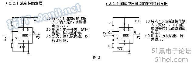 双稳电路的输入端的输入电压端一般没有定时电阻