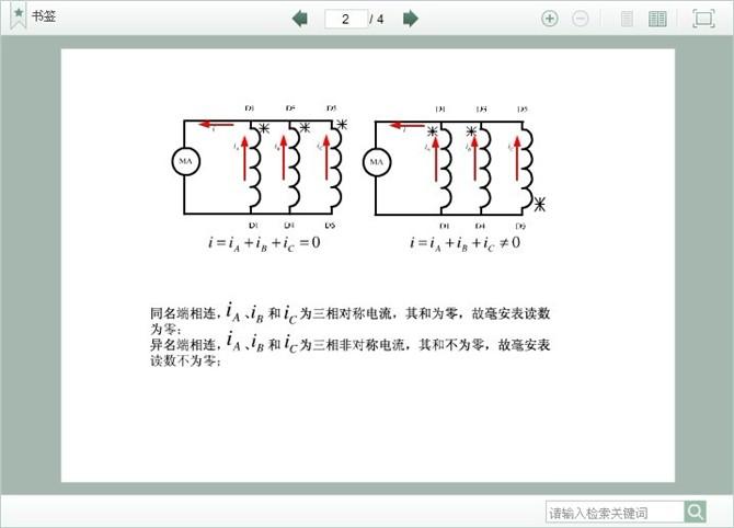 三相异步电机定子绕组同名端的判别