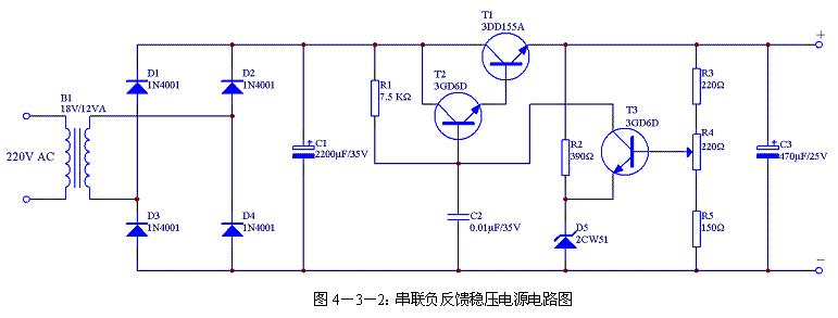 串联稳压电源电路详解