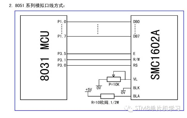 cd1602的接线图