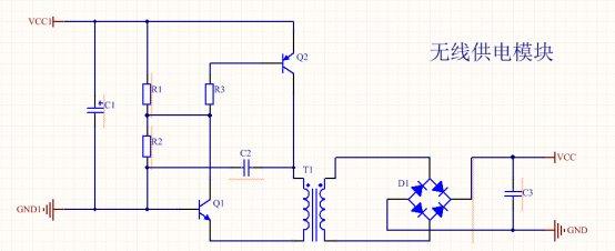 求解释无线供电电路的具体原理,自激震荡后的交流电压