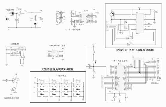 hx711称重模块电路 单片机程序(测试通过)