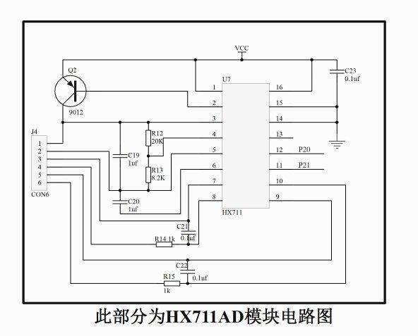 hx711称重模块电路+单片机程序(测试通过)