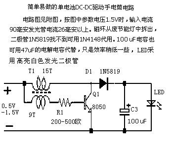 单电池dc-dc驱动手电筒电路