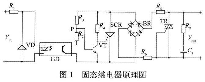 固态继电路内部电路图