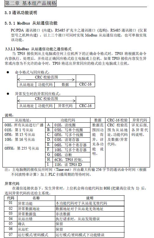1 ABB变频器的参数设置(启停方式、给定等)参见本人日志ABB的MODBUS通讯(可用) 2 台安变频器的MODBUS通讯资料  3 威纶触摸屏的硬线接法(MT6070iH) 1)台安接线设置232口,COM1为2、3、5,COM2为6、4、5 ABB接线设置485口,COM1为1、2、5,COM3为6、9、5  3 威纶触摸屏的设备设置(MT6070iH) ABB采用MODBUS通讯方式(RS485)选择触摸屏的COM3口,