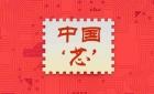 智能时代,赌球网|真人赌球网|世界杯赌球网:中国芯片何以弯道超车
