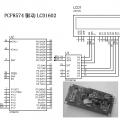PCF8574+LCD1602