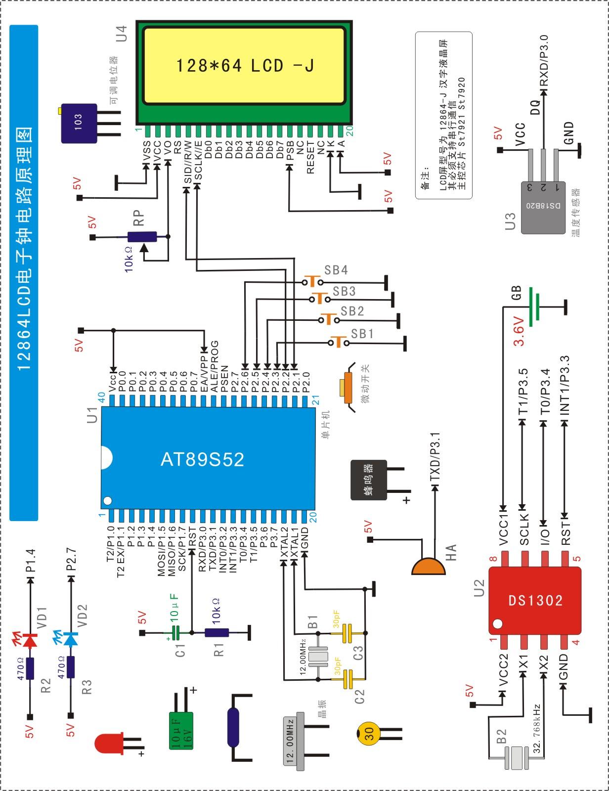 单片机 lcd12864电子万年历 具时间 日期 温度 闹铃等图片
