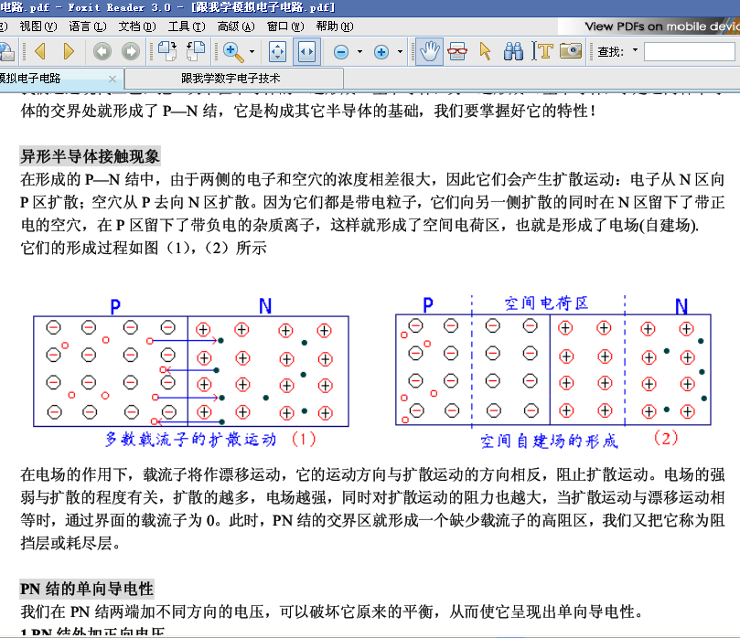 跟我学模拟电路和跟我学数字电路pdf电子书下载