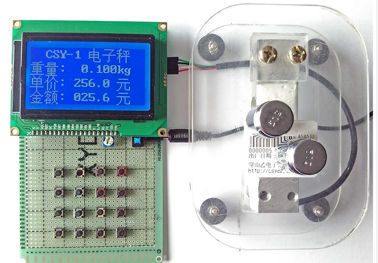 毕业设计做的基于51单片机的智能电子秤,下面有图,想请教一下论坛里的