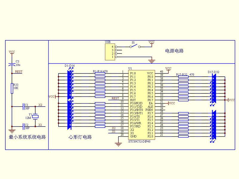 最全的心形流水灯制作资料(含源程序电路图及仿真)