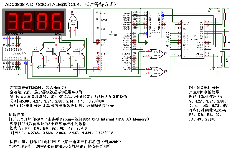 《80c51单片机实用教程——基于keil c和proteus》高等教育出版社isbn
