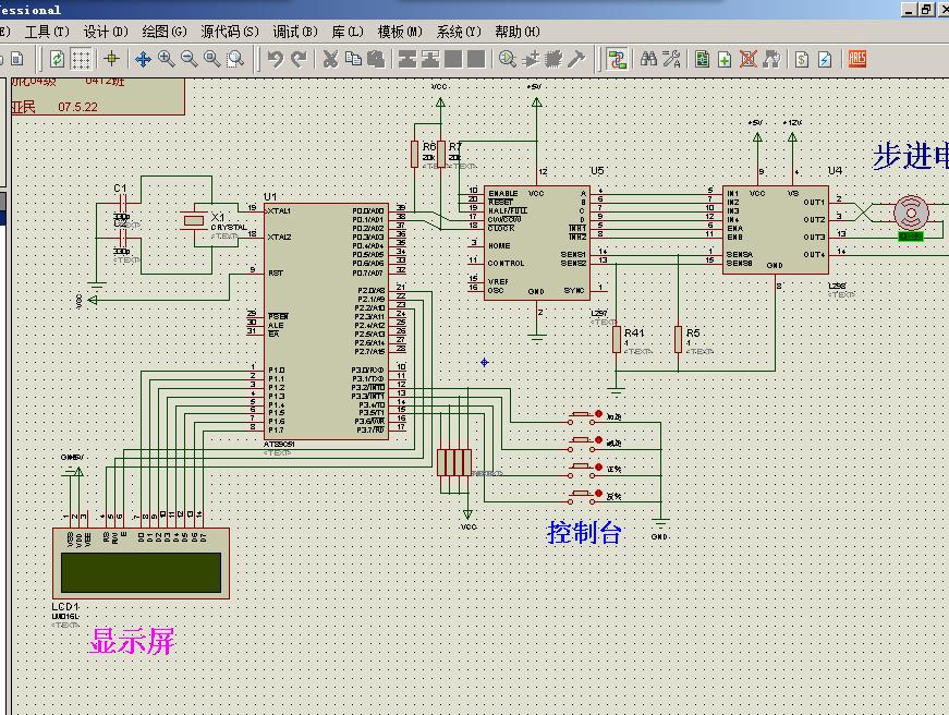 单片机lcd原理_L297,L298驱动步进电机原理图proteus仿真+程序 LCD显示速度 - 51单片机 ...