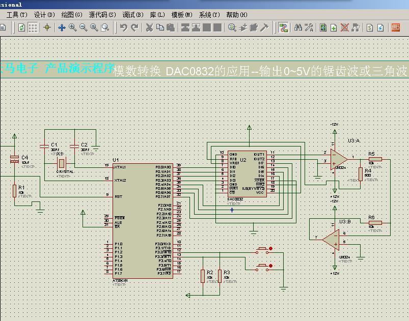 单片机驱动模数转换芯片dac0832产生锯齿波 三角波的proteus仿真原理