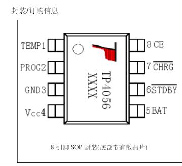 TP4056管脚图.png