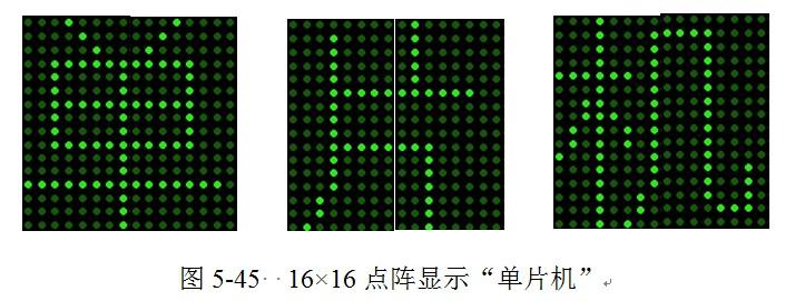 diy广州塔的16*16点阵图怎么连到单片机