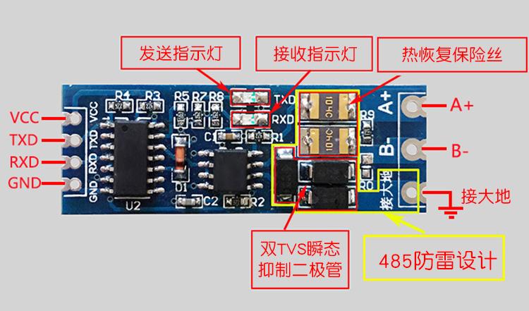 关于rs485模块的问题 - 51单片机