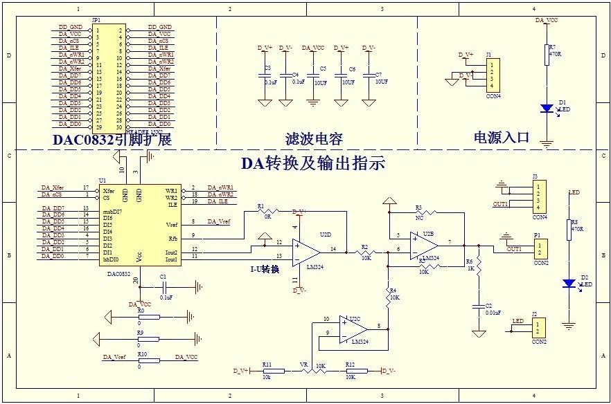 51单片机加上dac0832做信号发生器的原理图