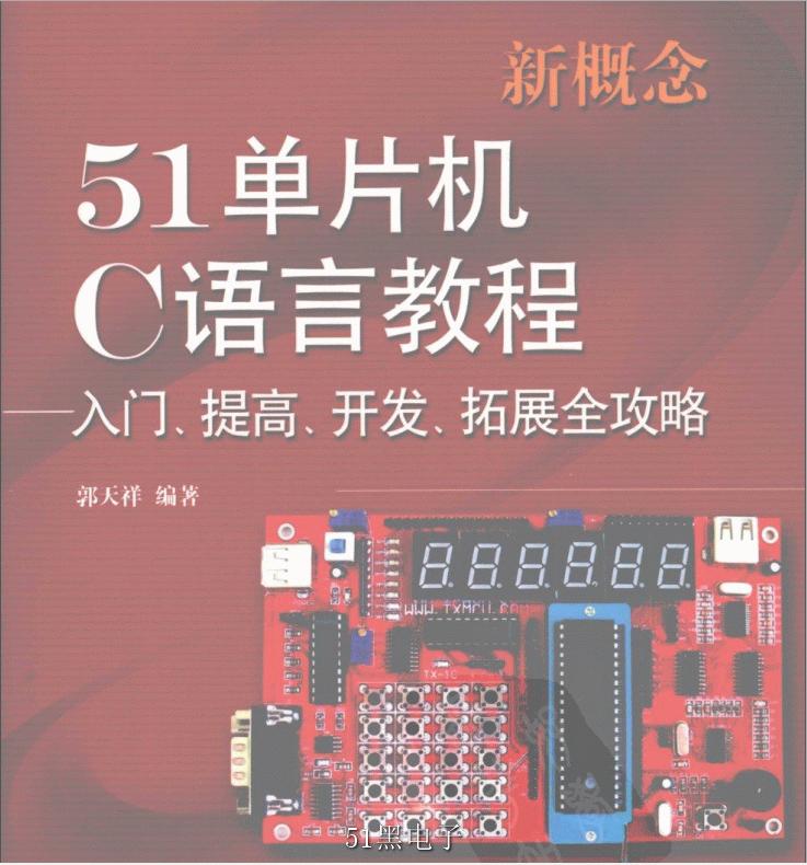 郭天祥照片_郭天祥写的关于C语言单片机的书 - 资料共享 单片机论坛