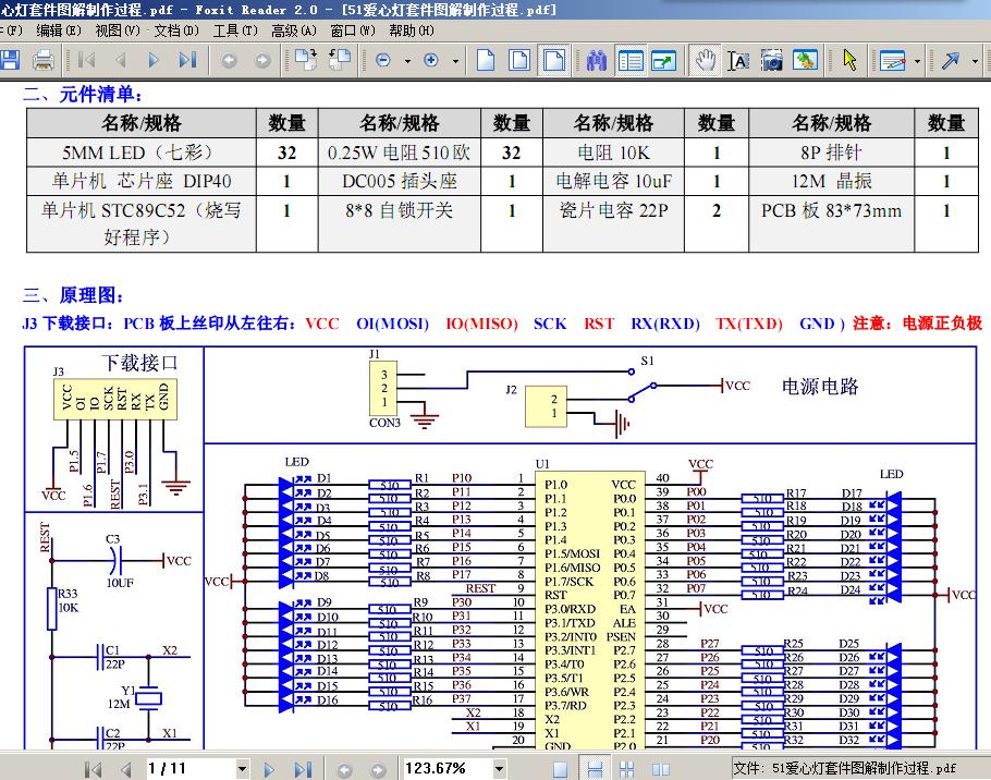 七彩炫光 51单片机心形灯制作 程序文件加proteus仿真