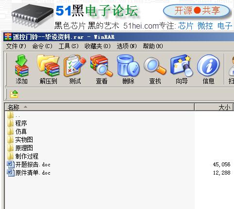 51单片机无线音乐门铃毕业设计资料 含实物 图纸 程序