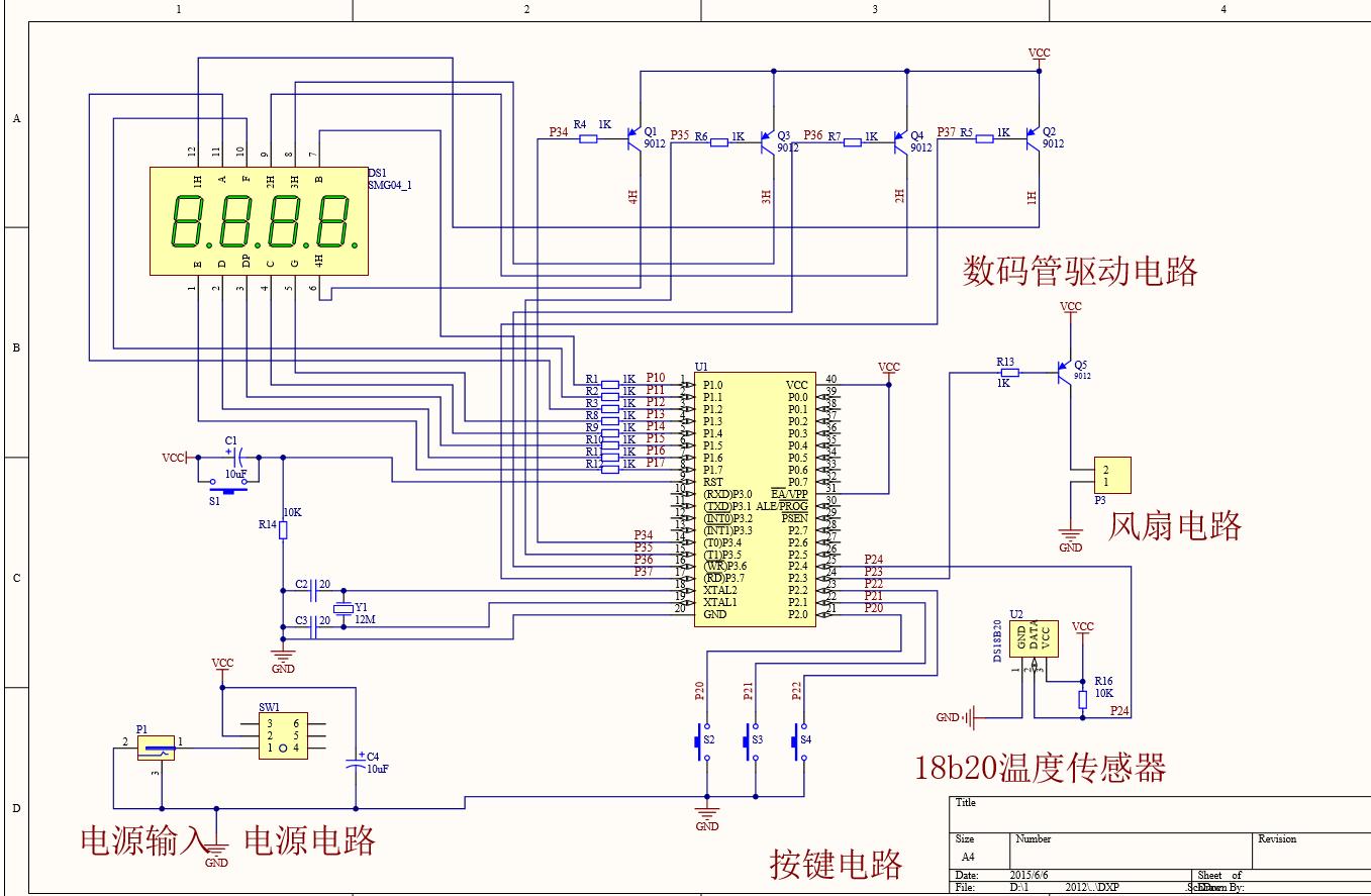 温控风扇原理图.png