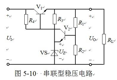 串联型稳压电路.jpg