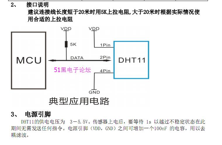 温湿度传感器dht11引脚图 电路图及中文手册下载