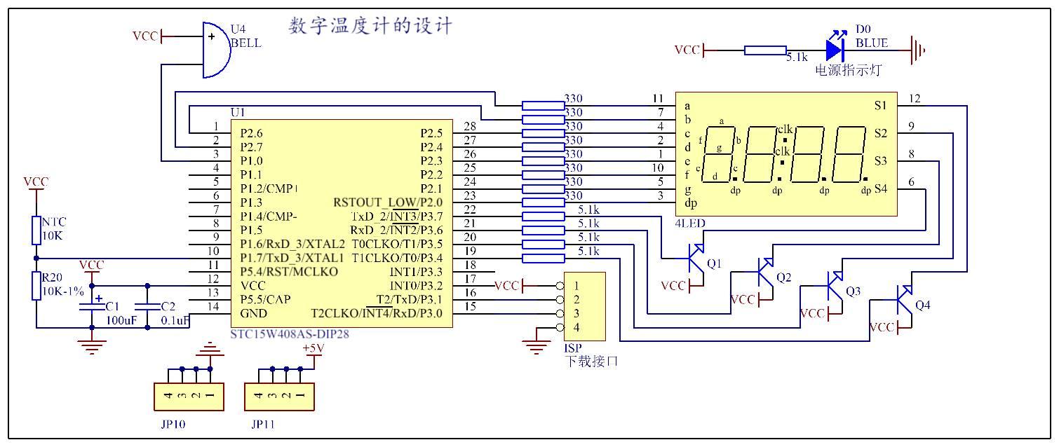 基于stc15w408as的ntc温度计设计,keil c程序,原理图图片