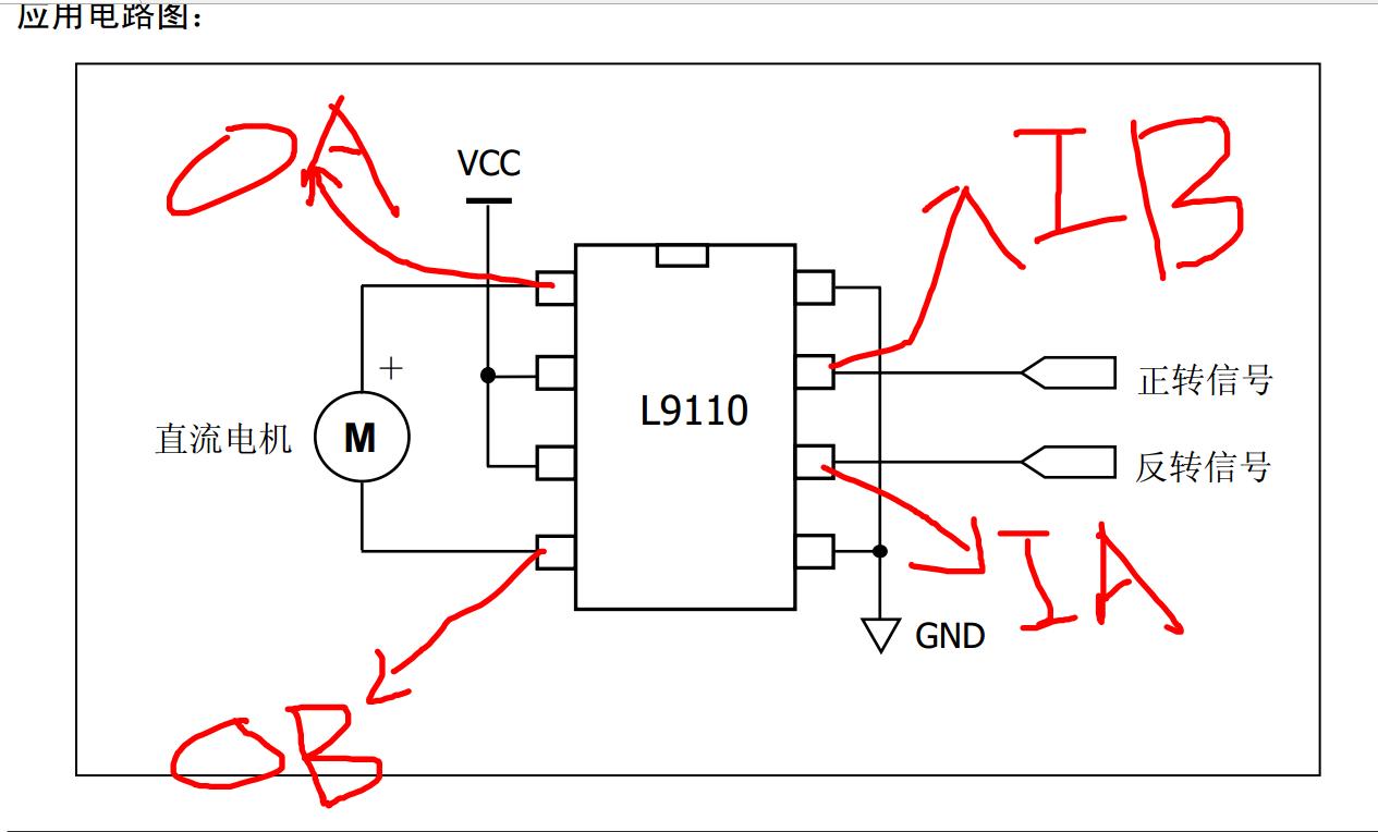l9110s的电机驱动电路