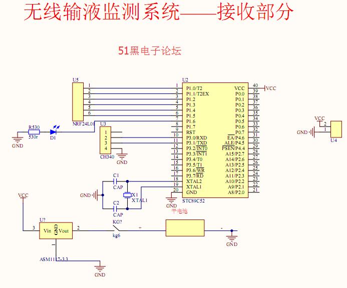 nrf24l01无线输液监测系统 单片机程序与原理图