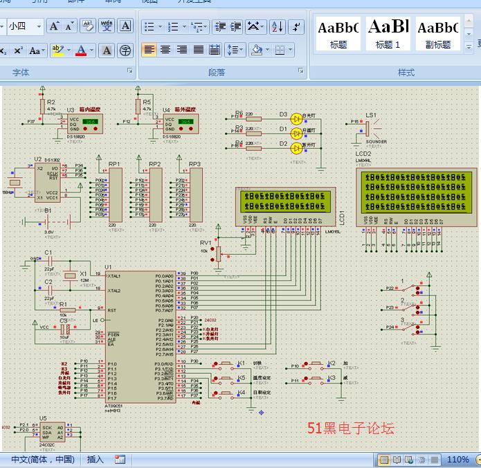 单片机lcd原理_LCD2004 1602液晶显示汉字和自定义字符教程+仿真+keil程序 - 51单片机