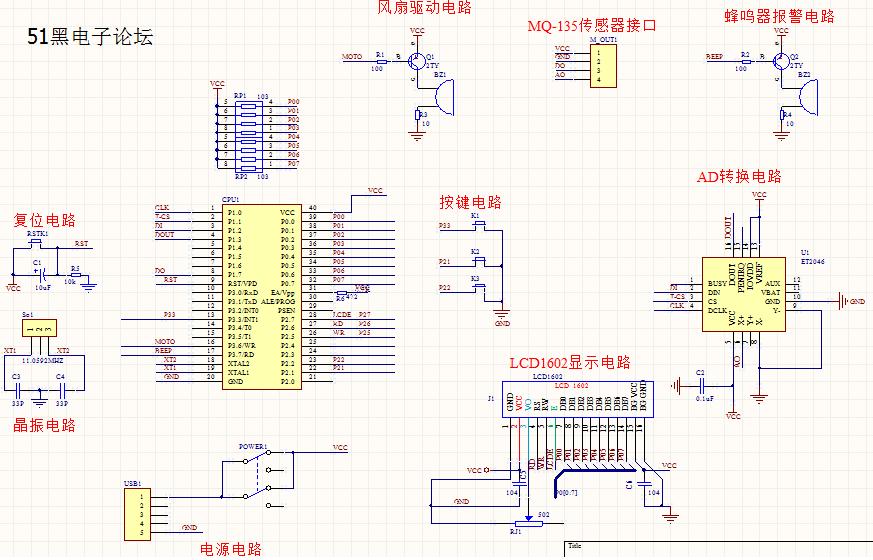 单片机 xpt2046的空气净化系统设计 原理图 源码