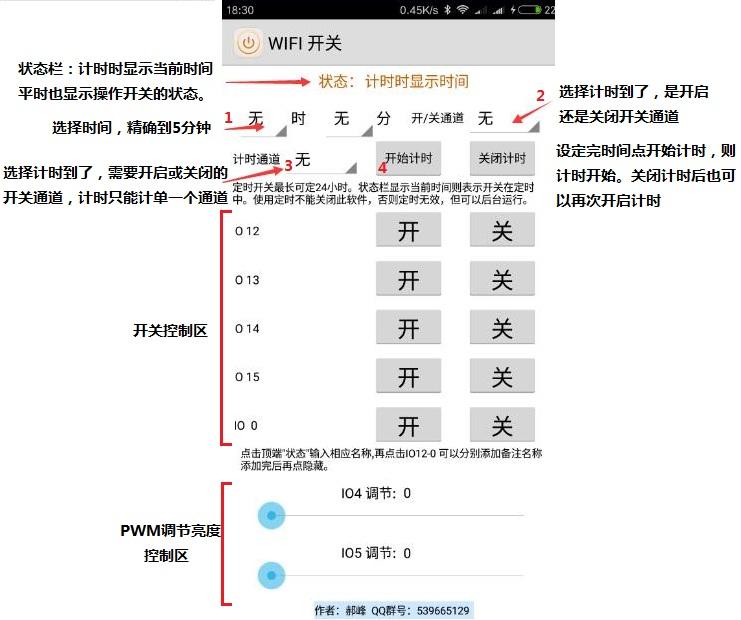 APP1界面说明.jpg