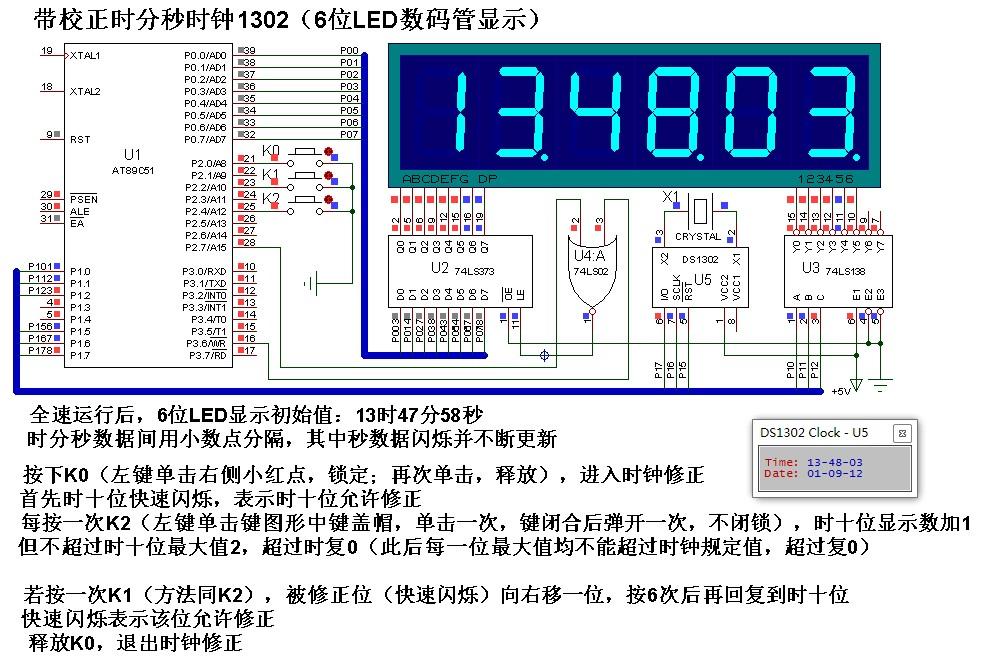 开机显示PC机时分秒的时钟(6位LED数码管显示).jpg