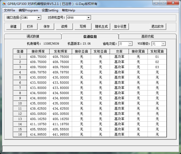 GP88软件-01.png