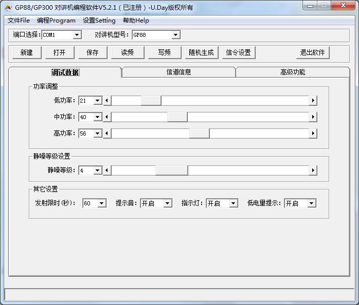 GP88软件-02.png