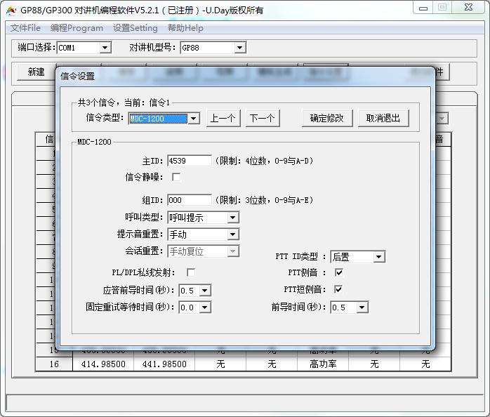 GP88软件-03.png