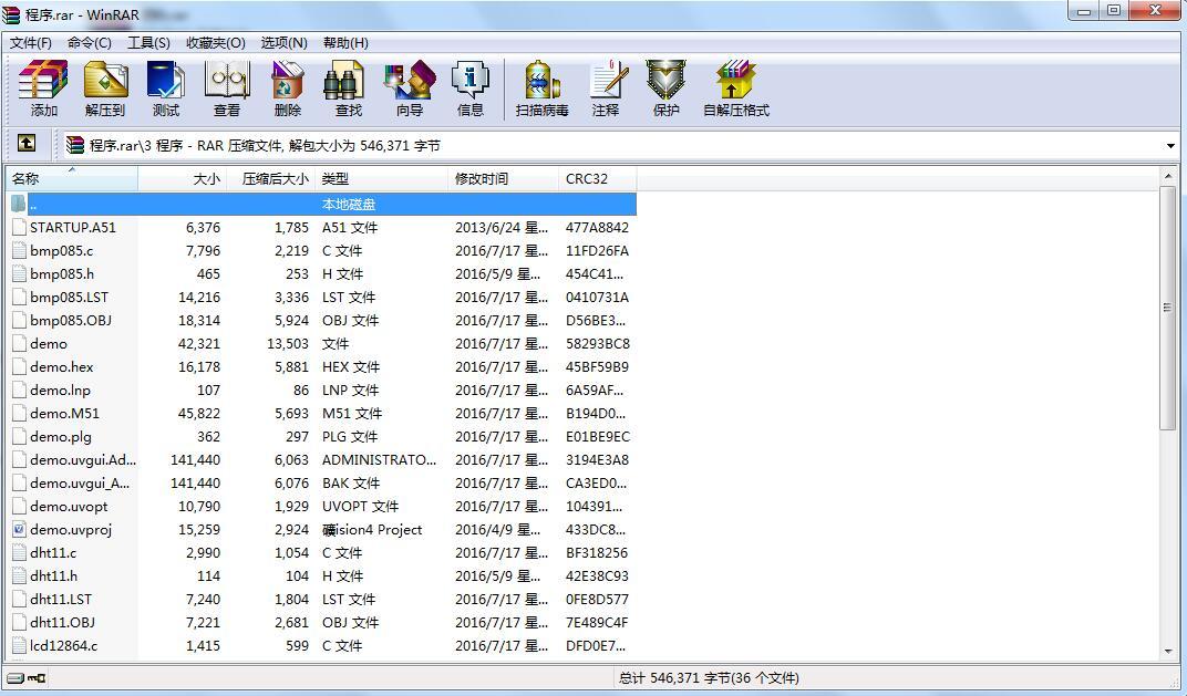 程序文件.jpg