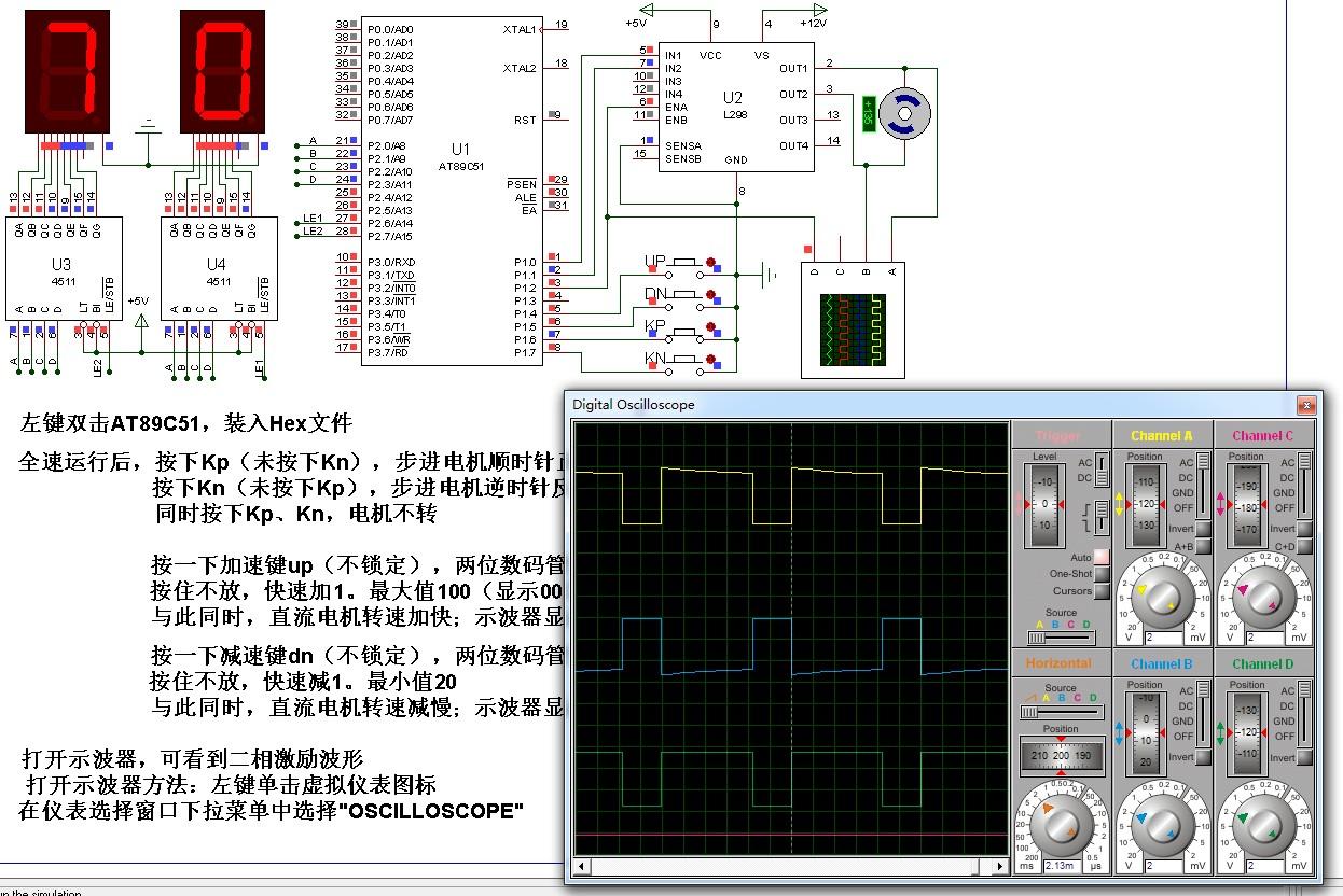 直流电机正反转及PWM调速.jpg