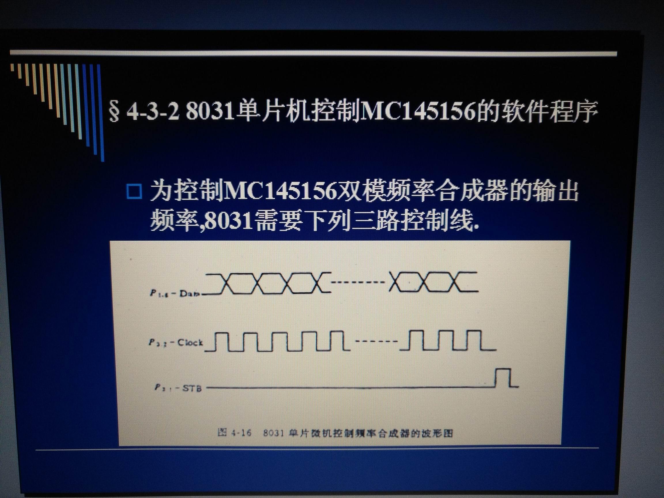 求资料!想用AT89C2051控制MC145156P