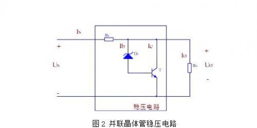 典型四款直流稳压电路原理