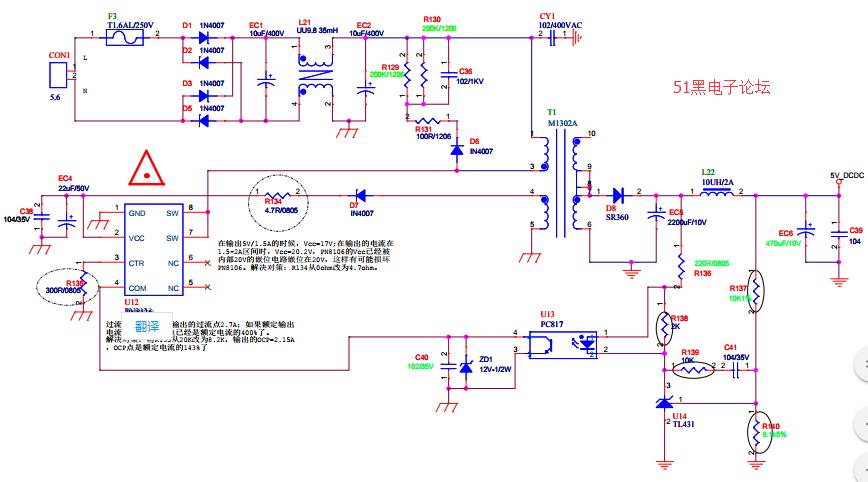 在输出5V/1.5A的时候,Vcc=17V;在输出的电流在1.5-2A区间时,Vcc=20.2V,PN8106的Vcc已经被内部20V的嵌位电路嵌位在20V,这样有可能损坏PN8106。解决对策:R134从0ohm改为4.7ohm。 过流点过高。目前输出的过流点2.7A;如果额定输出电流是1.5A,OCP点已经是额定电流的400%了。解决对策:将R135从20K改为8.