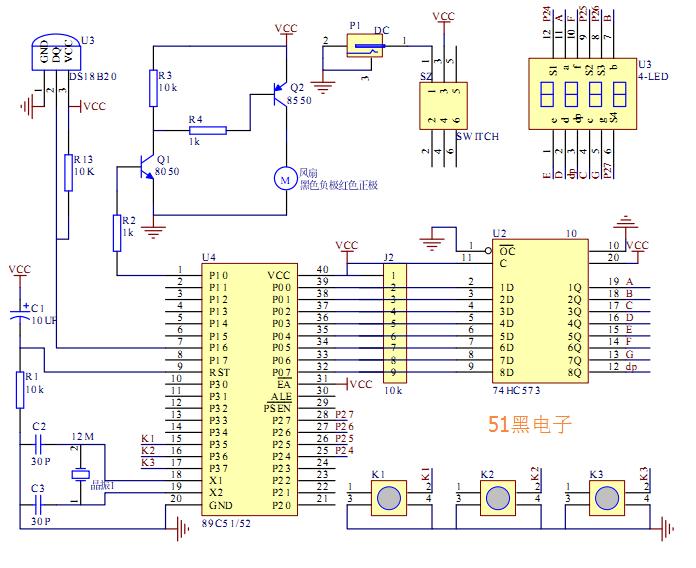 51单片机温控风扇仿真原理图+c语言程序与实物制作